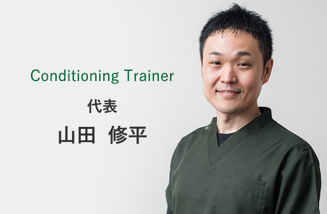 Conditioning Trainer 代表:山田 修平